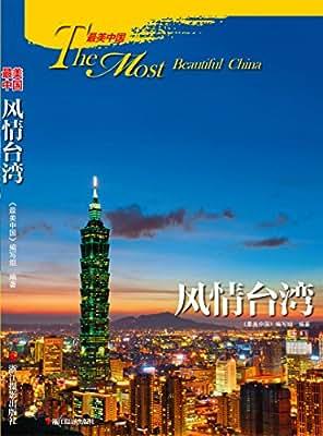 最美中国·风情台湾.pdf