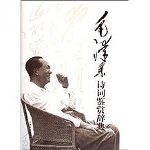 毛泽东诗词鉴赏辞典