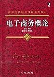 华章教育·高等院校精品课程系列教材:电子商务概论