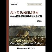 程序员代码面试指南:IT名企算法与数据结构题目最优解