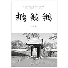 鹅鹅鹅(《借山而居》作者全新作品,新隐居时代的美学经典!)