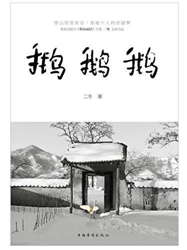 鹅鹅鹅 - 二冬(epub+mobi+azw3)
