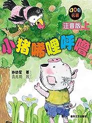 名著•小猪唏哩呼噜(上册)