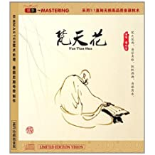梵天花(CD)