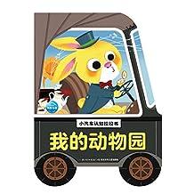 小汽车认知拉拉书:我的动物园