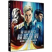 {派拉蒙} 星际迷航3:超越星辰(蓝光碟 BD+花絮珍藏版)