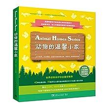 动物的温馨小家:巢+穴+树等(套装共6册)