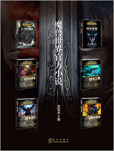魔兽世界官方小说(套装共6册)