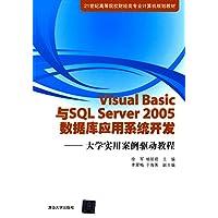 21世纪高等院校财经类专业计算机规划教材·Visual Basic与SQL Server 2005数据库应用系统开发:大学实用案例驱动教程