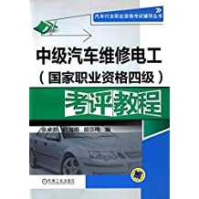 中级汽车维修电工(国家职业资格四级)考评教程