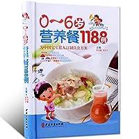 0-6岁营养餐1188例(精装彩图版)中医古籍出版社