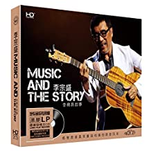 李宗盛:音乐与故事精选集(2CD 黑胶)