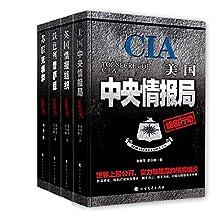 世界四大情报组织系列(《美国中央情报局》《英国情报组织》《以色列摩萨德》《苏联克格勃》)(套装共4册)