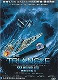 鬼海漩涡:百慕大三角2(DVD 简装版)