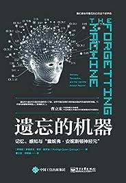 """遗忘的机器:记忆、感知与""""詹妮弗•安妮斯顿神经元"""""""