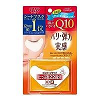 KOSE 高絲 CLEARTURN Q10緊致眼膜 22對(31ml)