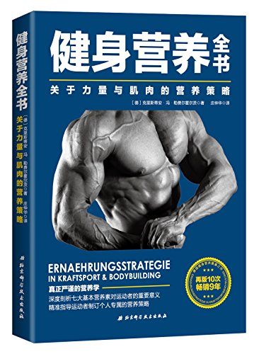 健身营养全书:关于力量与肌肉的营养策略