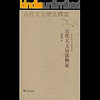 古代天文历法释证 (百年求是学术精品丛书)
