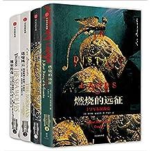 欧洲中世纪系列(套装全四册)诺曼风云 拜占庭帝国 维京传奇 燃烧的远征