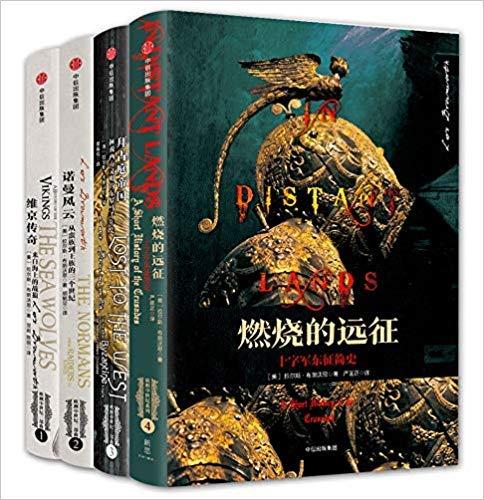 欧洲中世纪三部曲+燃烧的远征(套装共4册)
