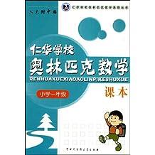 仁华学校奥林匹克数学课本(小学1年级最新版)