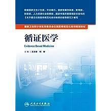 循证医学 (国家卫生和计划生育委员会住院医师规范化培训规划教材)