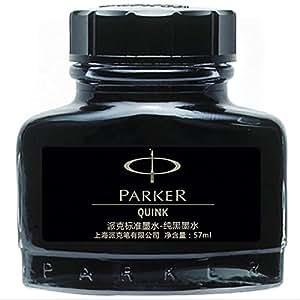 PARKER 派克 标准瓶装墨水(纯黑)(57ml)