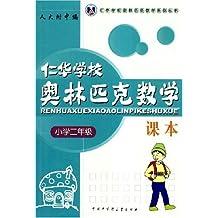 仁华学校奥林匹克数学课本(小学2年级)(最新版)