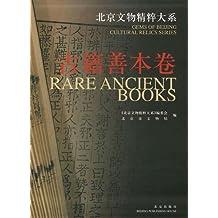北京文物精粹大系:古籍善本卷