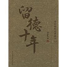 留德十年(季羡林作品珍藏本)(图文版) (中国人自述丛书)