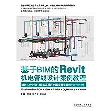 基于BIM的Revit机电管线设计案例教程【卫老师环艺教学实验室重磅力作,Autodesk认证Revit讲师11年建筑设计院工作经验总结!】