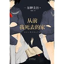 從前我死去的家(東野圭吾的長篇小說,獲法國干邑偵探小說獎。在找回自己的道路上,我們都需要成為偵探!)