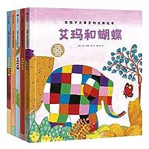 花格子大象艾玛逆商培养系列绘本:艾玛踩高跷+艾玛遇见怪家伙+艾玛和大鸟等(套装共5册)
