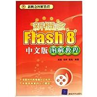 新概念Flash8中文版图解教程(附光盘)