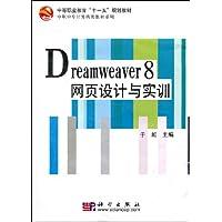 中等职业教育 十一五 规划教材•中职中专计算机类教材系列•Dreamweaver8网页设计与实训