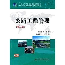 """公路工程管理(第三版) (""""十二五""""职业教育国家规划教材)"""