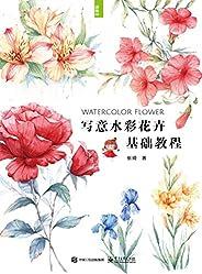 写意水彩花卉基础教程