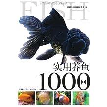 实用养鱼1000问 (1000问系列)