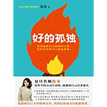 复旦名师陈果:好的孤独(读客熊猫君出品,用哲学的方式告诉你,孤独的自己有多强大!)