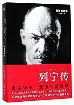 列宁传(权威图文版)