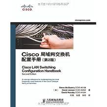 Cisco局域网交换机配置手册(第2版)(异步图书)
