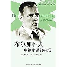 布尔加科夫中篇小说:狗心(20世纪俄罗斯文学名家名篇)(图文版) (Russian Edition)