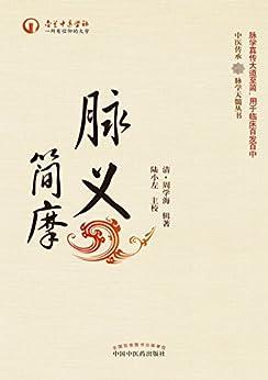 """""""脉义简摩 (中医传承脉学天髓丛书)"""",作者:[(清)周学海]"""