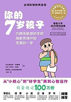 """""""你的N岁孩子系列:你的7岁孩子(全新升级版)"""",作者:[路易丝•埃姆斯]"""