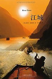 江城(译文纪实)