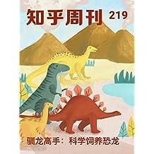 知乎周刊・驯龙高手:科学饲养恐龙(总第 219 期)