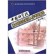 硕士博士研究生英语考试系列丛书:中国科学院博士研究生英语入学考试辅导(第6版)