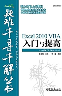 Excel疑难千寻千解丛书6:Excel 2010 VBA入门与提高