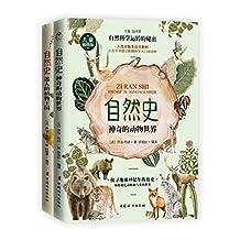 自然史:自然科学运转的秘密(全2册,儿童插图版,入选多版本语文教材,人生不可错过的博物学入门级读物)