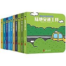 童立方·猜猜我是谁双语洞洞游戏书:玩转海陆空(套装共10册)